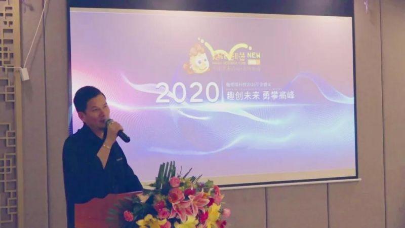 趣创未来,勇攀高峰——小记趣嗒嗒科技2020年会盛宴