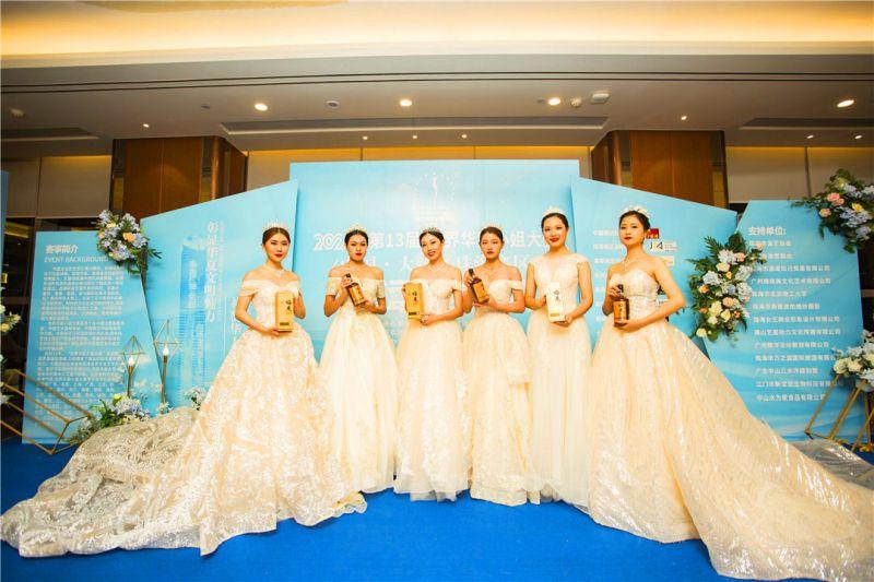 【趣嗒嗒赛事】2020世界华裔小姐珠海赛区盛大启动