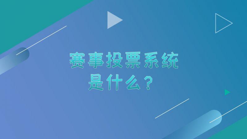 赛事投票系统是什么?