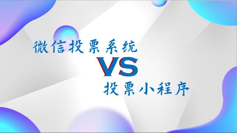 微信投票系统和微信投票小程序,哪个更好用?